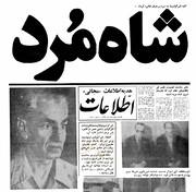 شاه مُرد | بازخوانی بازتاب مرگ محمدرضا پهلوی در ایران | روزنامهها چه نوشتند؟