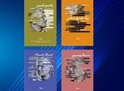 انتشار همزمان چهار کتاب از داستاننویس بیحاشیه