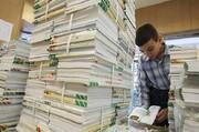 ۸۰ درصد کتابهای درسی دانشآموزان کردستانی تامین شد