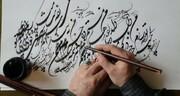 اعتراض ایران به اقدام ترکیه برای خوشنویسی اسلامی
