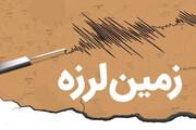 زمینلرزه ۴.۲ ریشتری بخش رویدر بندر خمیر را لرزاند