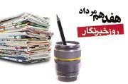 برگزاری برنامههای روز خبرنگار در قزوین به صورت محدود