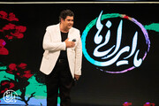 سالار عقیلی برای «ما ایرانی ها» می خواند
