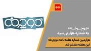 همشهری TV | «دوچرخه» به شماره هزارم رسید