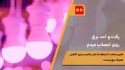 همشهری TV | رفت و آمد برق روی اعصاب مردم