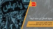 همشهری TV | محرم امسال زیر سایه کرونا