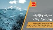 همشهری TV | ملار نمای نزدیک: روایت یک وقف