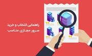 راهنمای انتخاب و خرید سرور مجازی مناسب