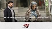 سانسور دستوری تا آخرین لحظه! | چرا آقازاده این هفته با تاخیر آمد؟