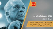 همشهری TV | نقاش سینمای ایران خاطره شد