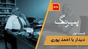 همشهری TV |  پیرنگ؛ قسمت اول