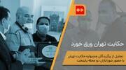 همشهری TV | حکایت تهران ورق خورد