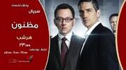 شبکه تماشا | پخش سریال اکشن مظنون در ادامه حوادث ۱۱ سپتامبر