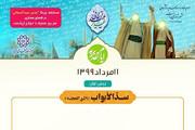 مسابقه بزرگ «غدیر، عید آسمانی» | درس اول؛ سد الابواب