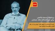 همشهری TV | پیشنهاد مسجدجامعی برای حل اختلاف جماران