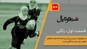 همشهری TV | ضد فوتبال | قسمت اول
