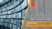 همشهری TV | کتاب در بنبست کرونا
