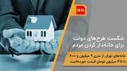 همشهری TV | شکست طرحهای دولت برای خانهدار کردن مردم