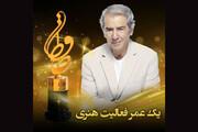 تجلیل از نیم قرن فعالیت هنری فرامرز قریبیان در جشن حافظ