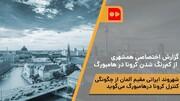 همشهری TV | گزارش اختصاصی همشهری از کم رنگ شدن کرونا در هامبورگ