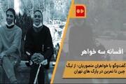همشهری TV | افسانه سه خواهر