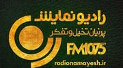 جشنواره نمایش رادیویی برای چهلمین سالگرد دفاع مقدس