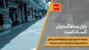 همشهری TV | بازار بساطگستران کساد است