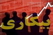 جولان بیکاری در استان رکورددار تورم