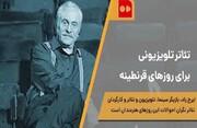 همشهری TV | تئاتر تلویزیونی؛ برای روزهای قرنطینه