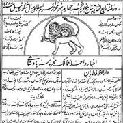 همشهری آوا | پادکست سنگ و الماس | شماره ششم؛ سختگیری باجناق رضاشاه بر جراید