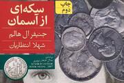 چه کتابی بخوانیم؟ | «سکهای از آسمان» اثری از جنیفر ال هالم