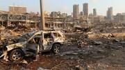اعلام وضعیت اضطراری دو هفتهای در بیروت | ترامپ: حمله بود نه حادثه