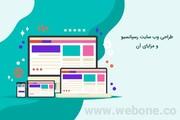 طراحی سایت ریسپانسیو و مزایای آن