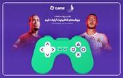 اولین دوره مسابقات ورزشهای الکترونیک در رشته FIFA ۲۰