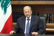 میشل عون: انفجار بیروت موجب برطرف شدن تحریم لبنان شد | درخواست مقامات لبنان از مکرون چه بود؟