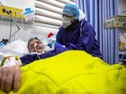 ۱۱ مبتلا به کرونا در ۲۴ ساعت گذشته جان باختند