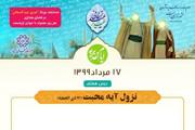 مسابقه بزرگ «غدیر، عید آسمانی» | درس هفتم؛ نزول آیه محبت