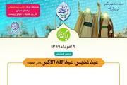 مسابقه بزرگ «غدیر، عید آسمانی» | درس هشتم؛ عید الله الاکبر