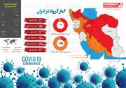 اینفوگرافیک | مقایسه آمار کرونا در روز اخیر | وضعیت استان خود را ببینید
