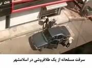 ویدئو | لحظه فرار سارقان مسلح طلافروشی با پژو ۴۰۵ در اسلامشهر