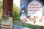 رونمایی از مقبره ۲شهید گمنام در جنوب غرب تهران