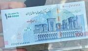 تصاویر | رونمایی از ایران چک جدید ۱۰۰ هزار تومانی | چهار صفر حذف شد؟
