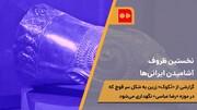 همشهری TV | نخستین ظروف آشامیدن ایرانیها
