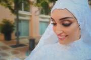 تخمین قدرت انفجار بیروت از روی لباس عروس لبنانی که ویدئویش جهانی شد