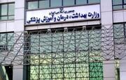 اطلاعیه مهم وزارت بهداشت درباره تعویق کنکور ۹۹