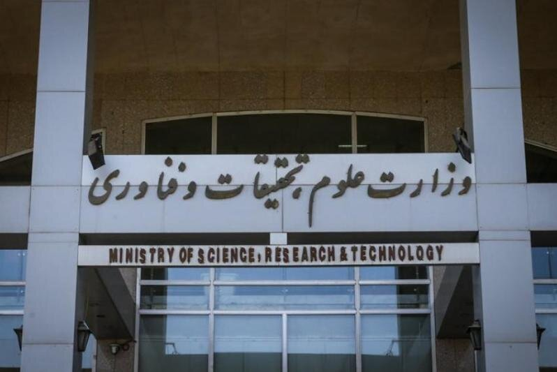 وزیر علوم تحقیقات و فناوری