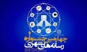 نتیجه نهایی چهارمین دوره جشنواره رسانههای شهری اعلام شد | روزنامه نگار همشهری در جمع برگزیدگان