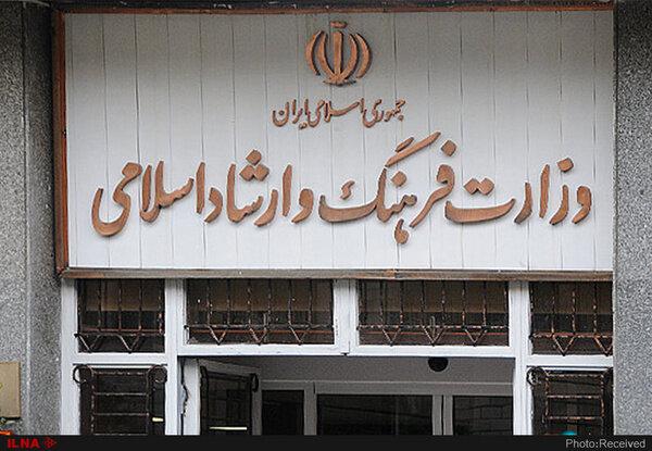 وزارت ارشاد
