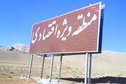 طرح جامع منطقه ویژه اقتصادی چهارمحال و بختیاری تصویب شد