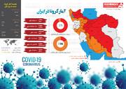 اینفوگرافیک | استانهای قرمز کرونا را روی نقشه ببینید | شمار مبتلایان از ۳۳۳ هزار تن گذشت